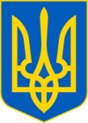 Lesser Coat of Arms of Ukraine.png